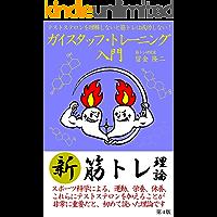 Guy Stuff Training (Japanese Edition)