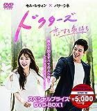 ドクターズ~恋する気持ち スペシャルプライス DVD-BOX1