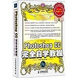 中文版Photoshop CC完全自学教程(附光盘)