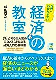 世界一わかりやすい 経済の教室 (中経の文庫)