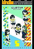 IKENAI! いんびテーション 〔完全版〕 5巻