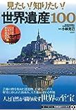 見たい! 知りたい! 世界遺産100 (TJMOOK 知恵袋BOOKS)