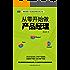 从零开始做产品经理:产品经理的第一本书(揭秘爆款产品背后的理念和方法,关注行业动态、分析产品数据、挖掘用户需求、设计用户体验。用丰富案例阐释工匠精神 爆品思维的内在逻辑与方法)