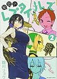 秘密のレプタイルズ 2 (裏少年サンデーコミックス)