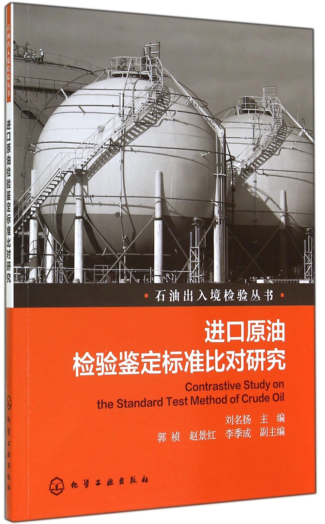 Oil exit inspection books - inspection and appraisal standards than the study of imported crude oil(Chinese Edition) pdf