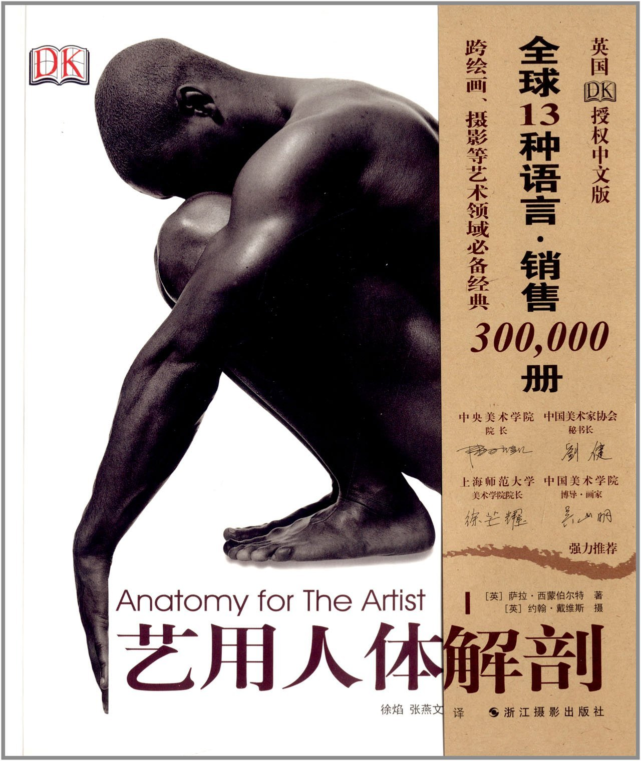 Download Arts with Human Anatomy ( selling 300.000 worldwide DK classic . artistic essential reference . the latest version ) pdf