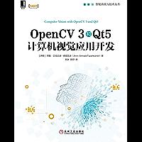 OpenCV 3和Qt5计算机视觉应用开发 (智能系统与技术丛书)