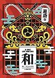 【早期購入特典あり】遊助祭2018「和」〜あの・・わ なんですケド。〜(遊助 オリジナルクリアファイル(Type-A)付) [DVD]