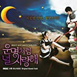 You are my destiny OST