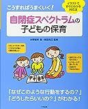 こうすればうまくいく! 自閉症スペクトラムの子どもの保育: イラストですぐにわかる対応法
