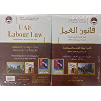 UAE Labour Law  5th Edition (2018-2019)