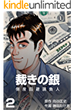 裁きの銀~倒産回避請負人~2