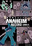 機動戦士ガンダム ANAHEIM RECORD(3) (角川コミックス・エース)