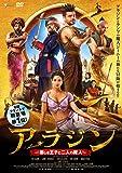 アラジン 悪しき王子と二人の魔人 [DVD]