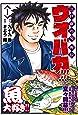ウオバカ!!! (1) (ニチブンコミックス)