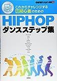これからチャレンジする超初心者のための HIPHOPダンスステップ集 図解&DVDでわかる (Let's HIPHOP!リズムダンス教室第2弾)