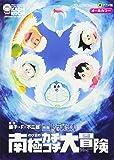 映画ドラえもん のび太の南極カチコチ大冒険 (てんとう虫コミックスアニメ版)