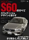 Vol.71 ボルボ S60 のすべて (モーターファン別冊 ニューモデル速報 インポートシリーズ)