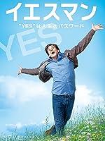 """イエスマン """"YES""""は人生のパスワード (字幕版)"""