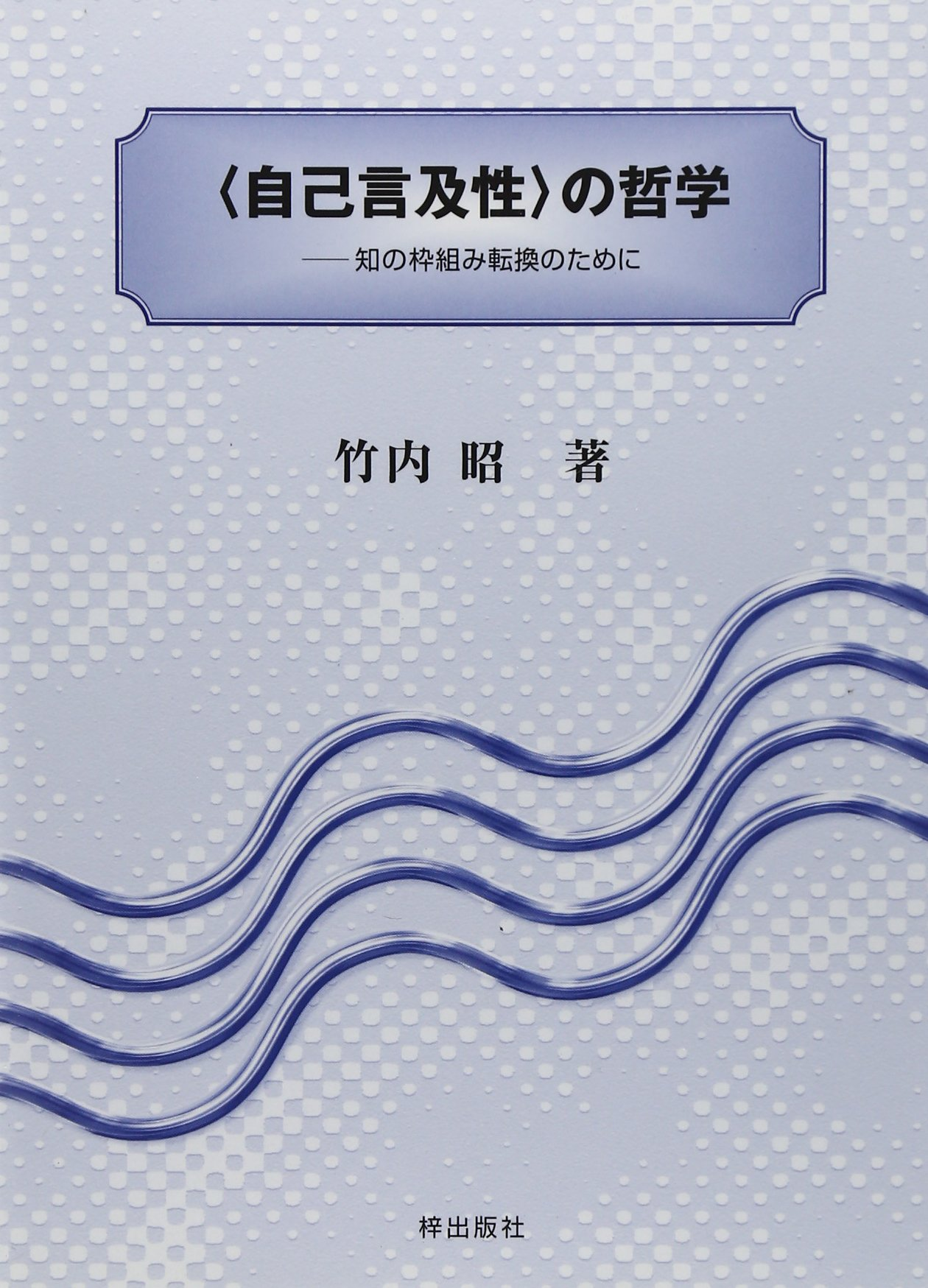 "Framework for the transformation of knowledge - philosophy of ""self-reference"" (2002) ISBN: 4872620097 [Japanese Import] PDF"