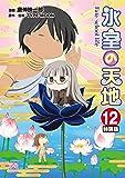 氷室の天地 Fate/school life (12) 特装版 (4コマKINGSぱれっとコミックス)