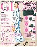 GLOW(グロー) 2018年 8 月号