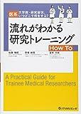 流れがわかる研究トレーニングHow To―医系大学院・研究留学、いつどこで何をする?