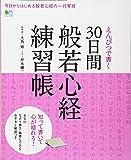 えんぴつで書く 30日間 般若心経練習帳 (エイムック 3788)