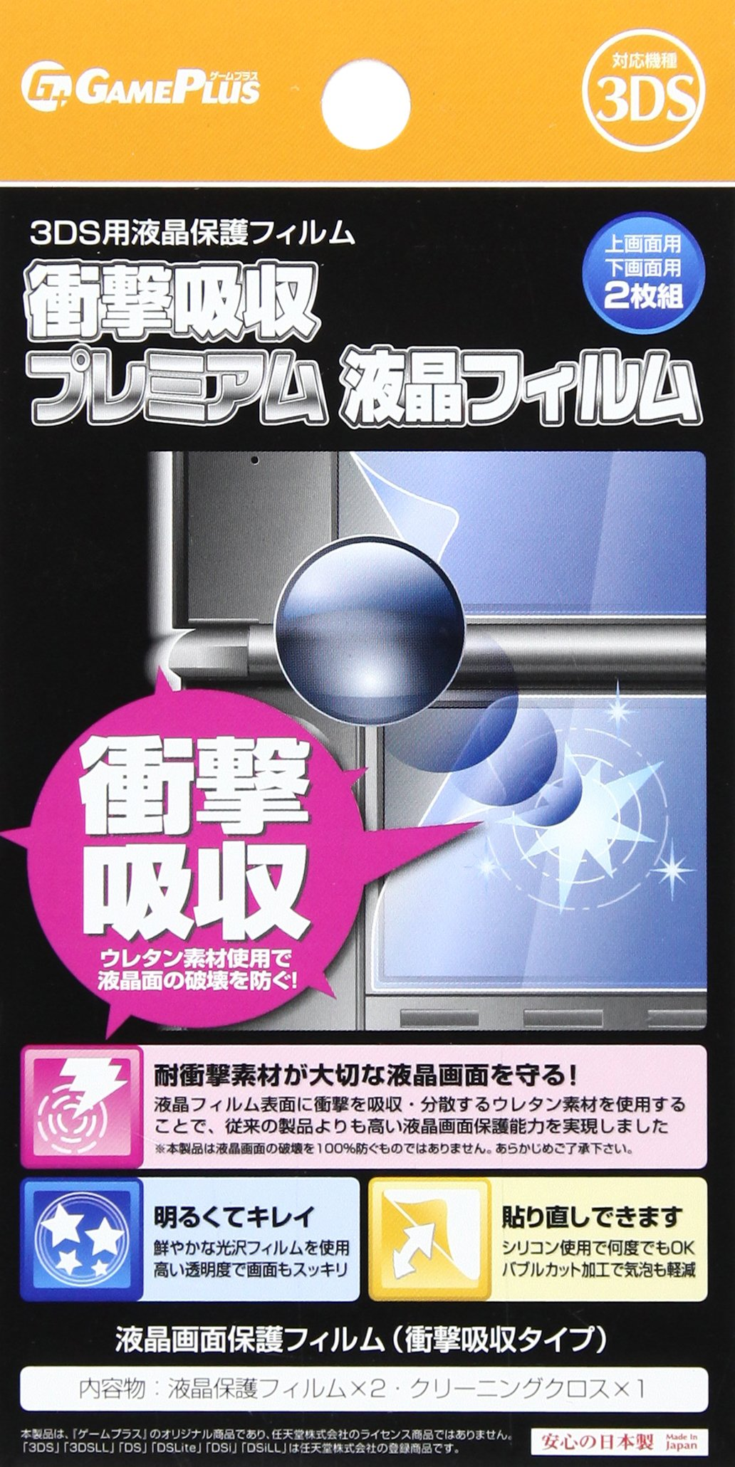 Shock absorbing film for 3DS