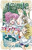 ヨメクラ【電子特別版】 5 (少年チャンピオン・コミックス)