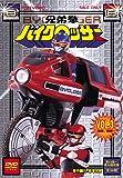 兄弟拳バイクロッサー VOL.3<完> [DVD]