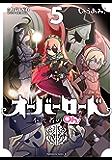オーバーロード 不死者のOh!(5) (角川コミックス・エース)