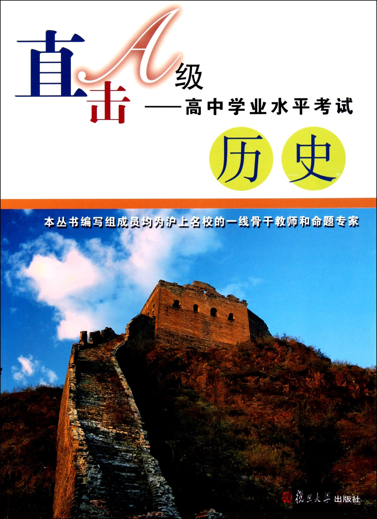 At A-level -- high school level examination: History (Chinese Edition) pdf