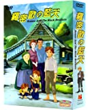 ロミオの青い空 コンプリート DVD-BOX (全33話,825分) (2DISC) 世界名作劇場 アニメ ロミオのあおいそら [リージョンコード 3] [DVD] [Import]