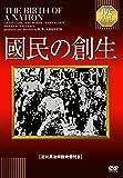 國民の創生 【淀川長治解説映像付き】 [DVD]