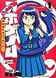 アホゲノム -座牟坂サタニックヘアー- 1 (1巻) (ヤングキングコミックス)