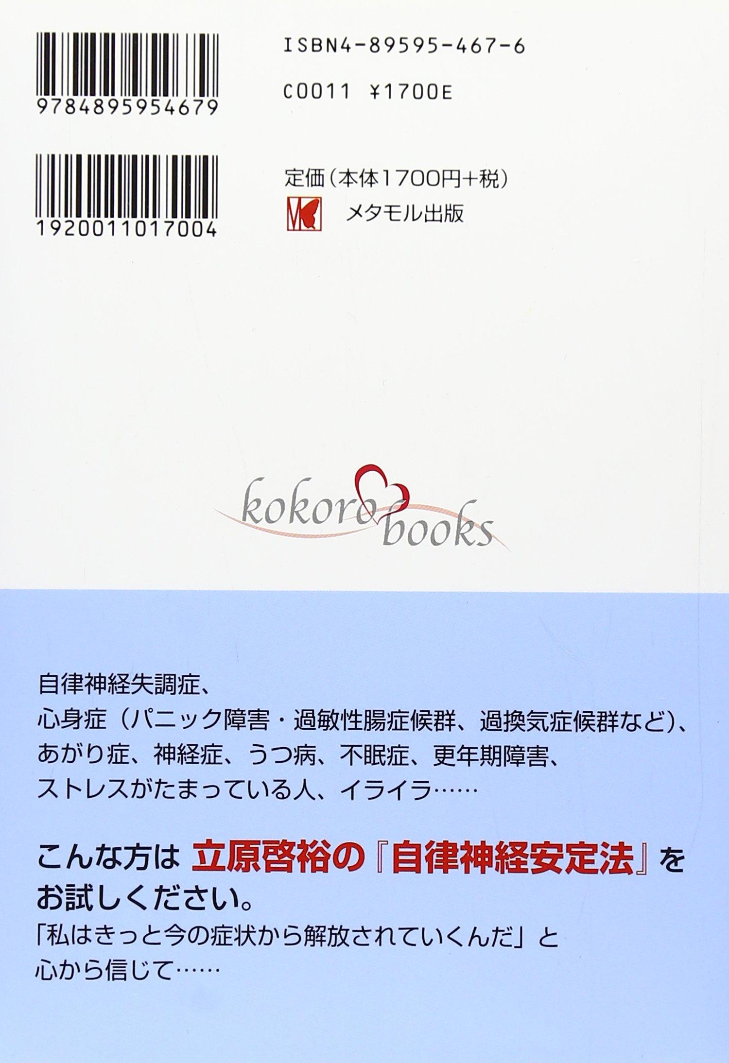 立原啓裕の「自律神経安定法」(Kokoro books) | 立原 啓裕, 宇佐見 ...