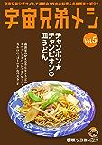 宇宙兄弟メシ vol.5