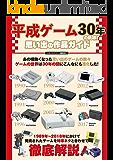 平成ゲーム30年の軌跡!思い出の作品ガイド