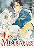 レ・ミゼラブル(5) (ゲッサン少年サンデーコミックス)