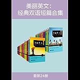 美丽英文:经典双语短篇合集(套装24册)