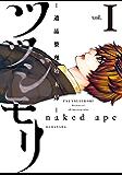 ツツジモリ‐遺品整理始末録‐(1) (ARIAコミックス)