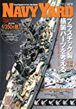 アーマーモデリング別冊 NAVY YARD (ネイビーヤード) VOL.17 2011年 07月号 [雑誌]