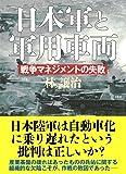 日本軍と軍用車両