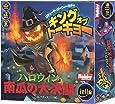 キング・オブ・トーキョー ハロウィン南瓜の大決闘 (King of Tokyo: Halloween Expansion) 日本語版 ボードゲーム