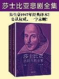 莎士比亚悲剧全集(朱生豪1947年经典译本,公认权威,一字未删!)