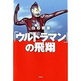 「ウルトラマン」の飛翔