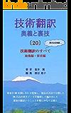 技術翻訳 奥義と裏技 (20): 技術翻訳のすべて 総集編・要言編