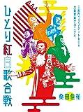 Act Against AIDS 2018『平成三十年度! 第三回ひとり紅白歌合戦』〜ひとり紅白歌合戦三部作 コンプリートBOX – 大衆音楽クロニクル〜 [Blu-ray] (初回限定盤)