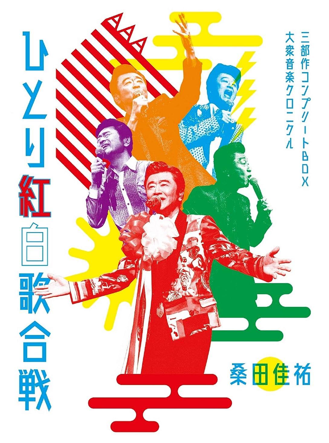 舌な達成ラフ睡眠Da-iCE 5th Anniversary Tour-BET-[Blu-ray]